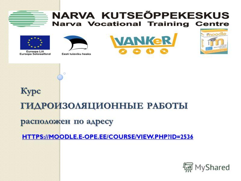 Курс ГИДРОИЗОЛЯЦИОННЫЕ РАБОТЫ расположен по адресу HTTPS://MOODLE.E-OPE.EE/COURSE/VIEW.PHP?ID=2536 HTTPS://MOODLE.E-OPE.EE/COURSE/VIEW.PHP?ID=2536