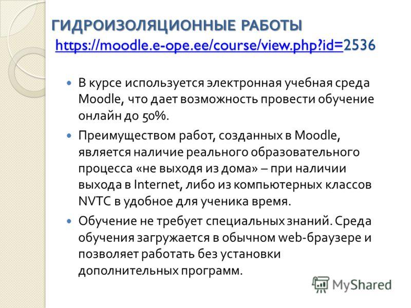 В курсе используется электронная учебная среда Moodle, что дает возможность провести обучение онлайн до 50%. Преимуществом работ, созданных в Moodle, является наличие реального образовательного процесса « не выходя из дома » – при наличии выхода в In