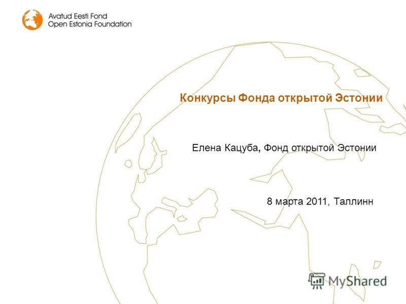 Конкурсы Фонда открытой Эстонии Елена Кацуба, Фонд открытой Эстонии 8 марта 2011, Таллинн