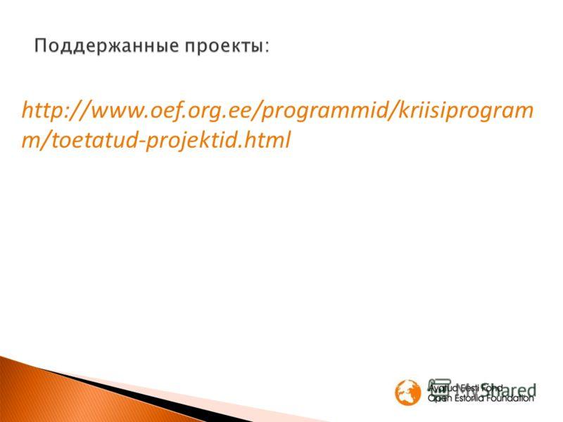 http://www.oef.org.ee/programmid/kriisiprogram m/toetatud-projektid.html