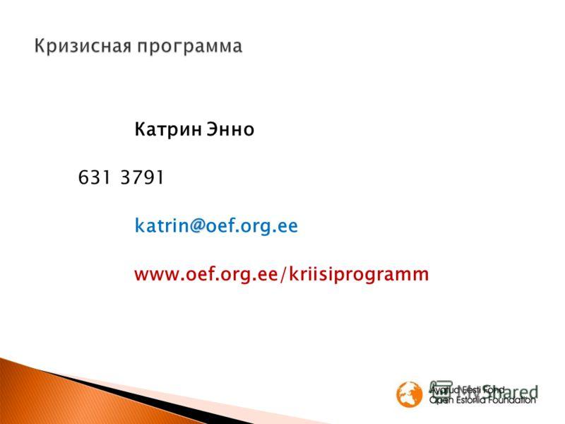Катрин Энно 631 3791 @ katrin@oef.org.ee www.oef.org.ee/kriisiprogramm