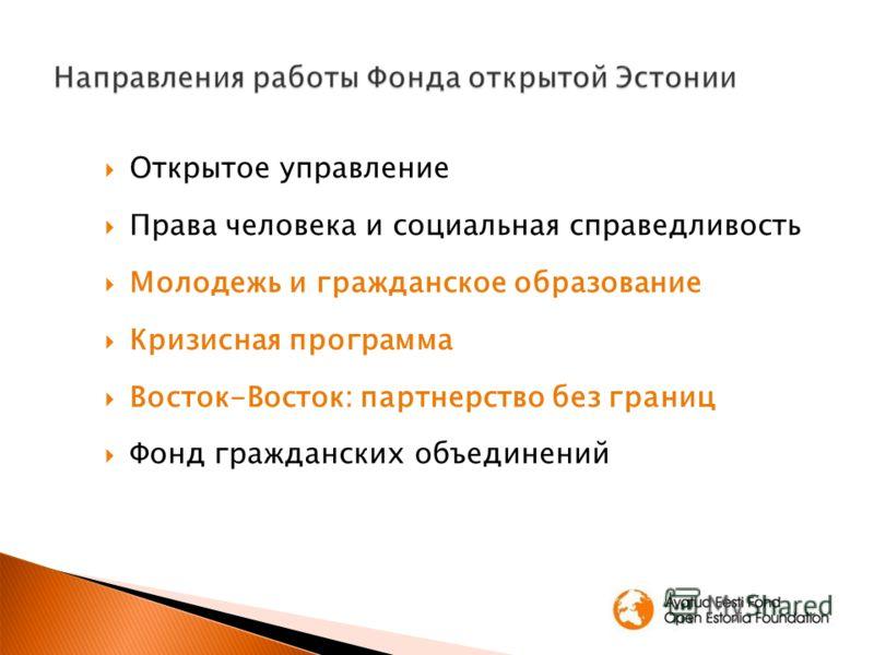 Открытое управление Права человека и социальная справедливость Молодежь и гражданское образование Кризисная программа Восток-Восток: партнерство без границ Фонд гражданских объединений