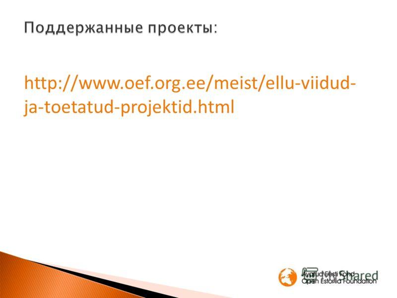http://www.oef.org.ee/meist/ellu-viidud- ja-toetatud-projektid.html