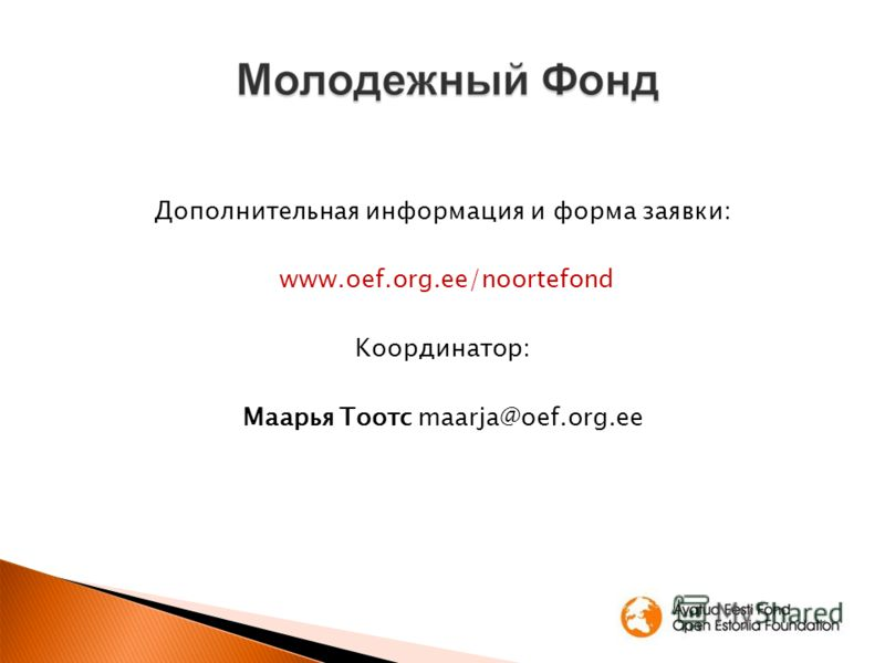 Дополнительная информация и форма заявки: www.oef.org.ee/noortefond Kоординатор: Маарья Тоотс maarja@oef.org.ee