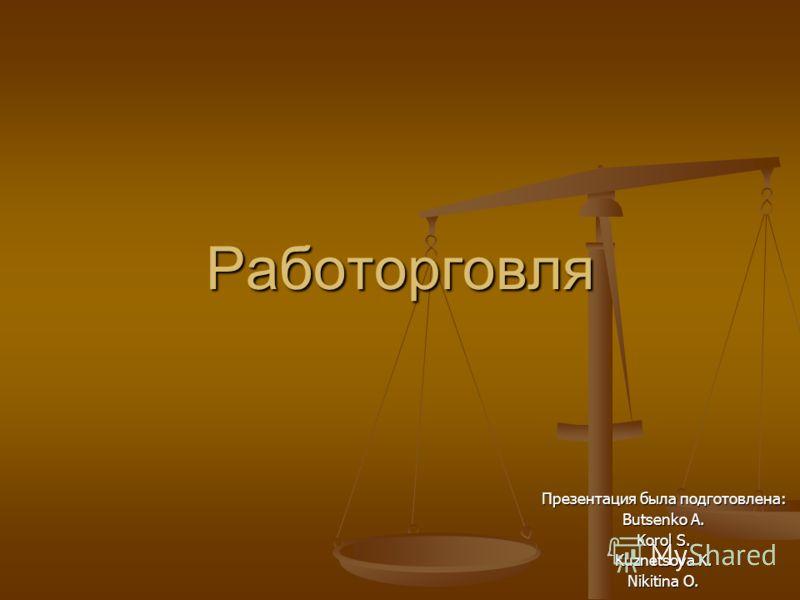 Работорговля Презентация была подготовлена: Butsenko A. Korol S. Kuznetsova K. Nikitina O.