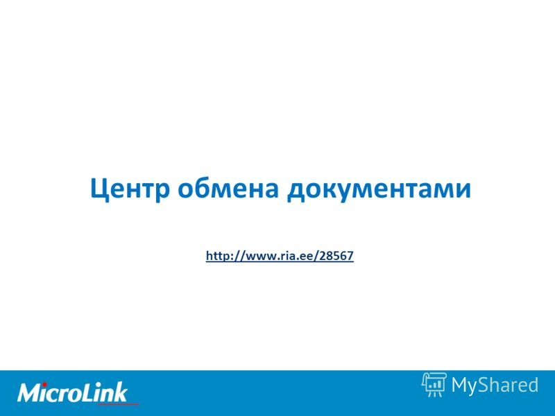 Центр обмена документами http://www.ria.ee/28567 http://www.ria.ee/28567