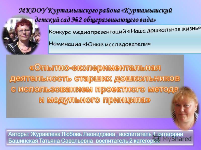 МКДОУ Куртамышского района «Куртамышский детский сад 2 общеразвивающего вида»