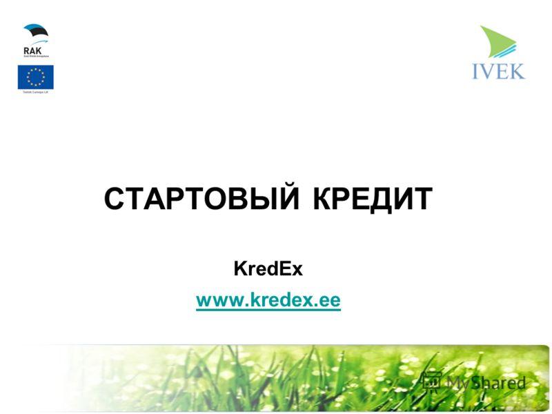 СТАРТОВЫЙ КРЕДИТ KredEx www.kredex.ee