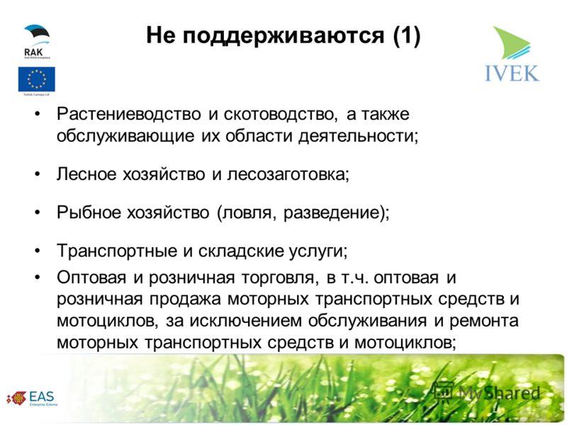 Не поддерживаются (1) Растениеводство и скотоводство, а также обслуживающие их области деятельности; Лесное хозяйство и лесозаготовка; Рыбное хозяйство (ловля, разведение); Транспортные и складские услуги; Оптовая и розничная торговля, в т.ч. оптовая