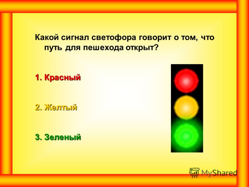 Какой знак указывает место перехода проезжей части? 123