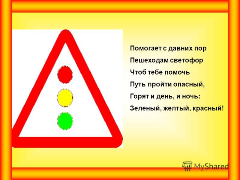 Почему светофор светофором назвали? Слово светофор состоит из двух частей «Свет» и «Фор». Фор произошло от греческого «форс» - «несущий». Светофор –значит «несущий свет».