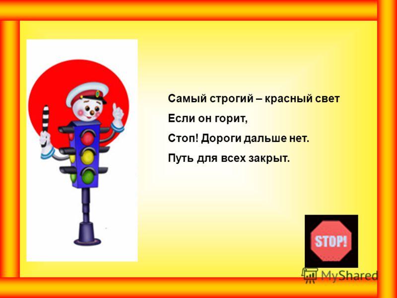 Помогает с давних пор Пешеходам светофор Чтоб тебе помочь Путь пройти опасный, Горят и день, и ночь: Зеленый, желтый, красный!