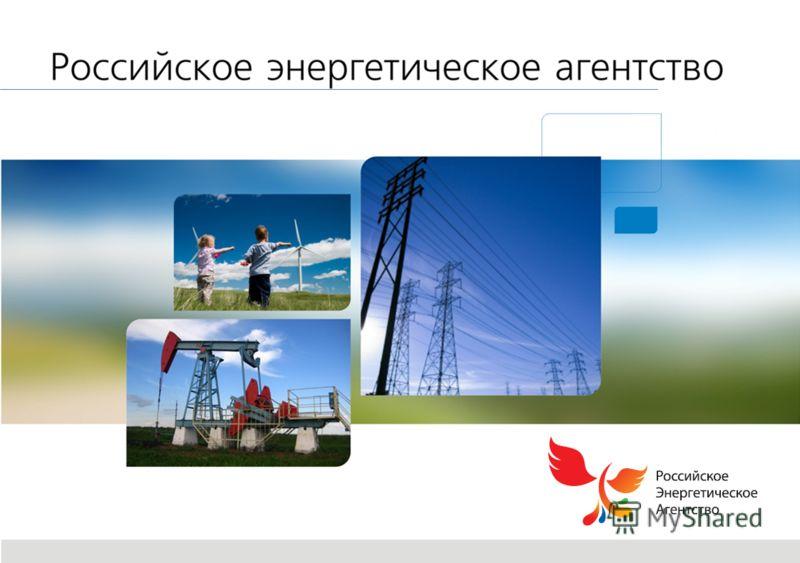 Российское энергетическое агентство Source: