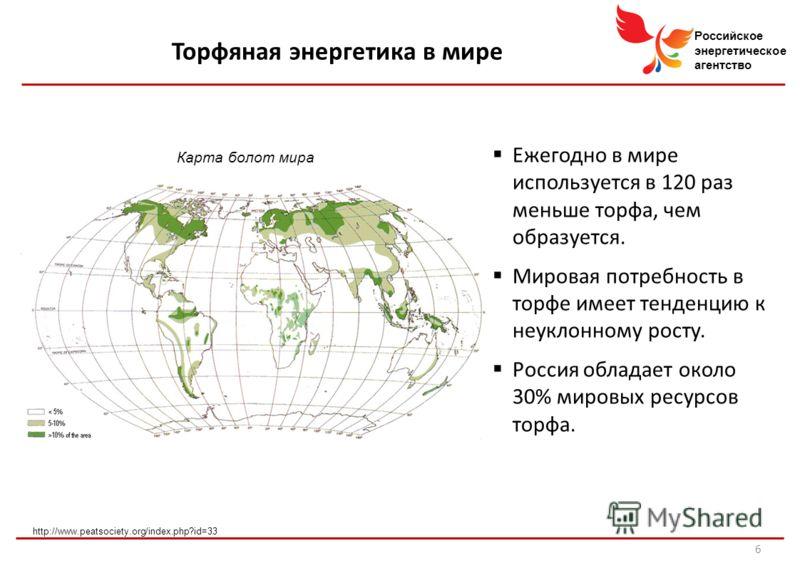 Российское энергетическое агентство Торфяная энергетика в мире 6 Карта болот мира http://www.peatsociety.org/index.php?id=33 Ежегодно в мире используется в 120 раз меньше торфа, чем образуется. Мировая потребность в торфе имеет тенденцию к неуклонном