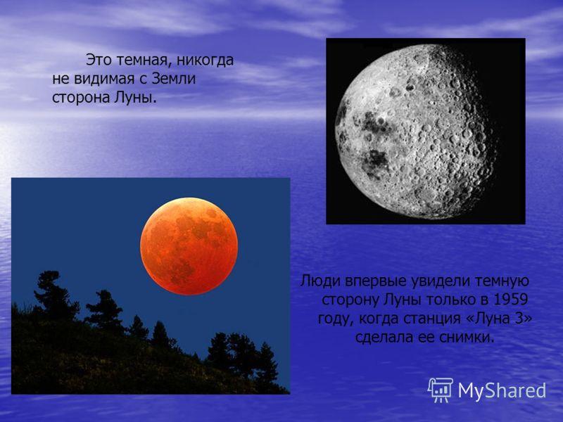 Это темная, никогда не видимая с Земли сторона Луны. Люди впервые увидели темную сторону Луны только в 1959 году, когда станция «Луна 3» сделала ее снимки.