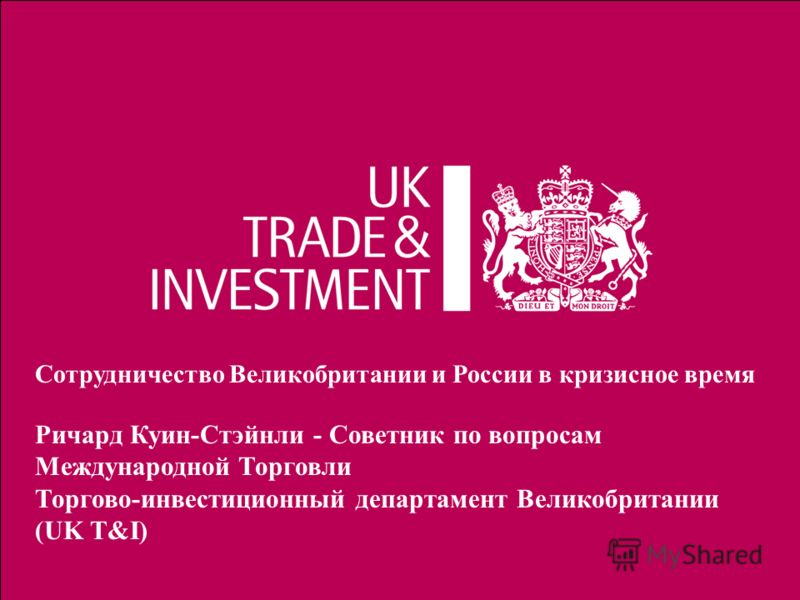 06/08/2012Presentation title1 Сотрудничество Великобритании и России в кризисное время Ричард Куин-Стэйнли - Советник по вопросам Международной Торговли Торгово-инвестиционный департамент Великобритании (UK T&I)