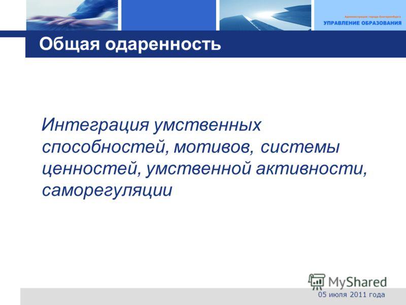 L o g o Общая одаренность Интеграция умственных способностей, мотивов, системы ценностей, умственной активности, саморегуляции 05 июля 2011 года
