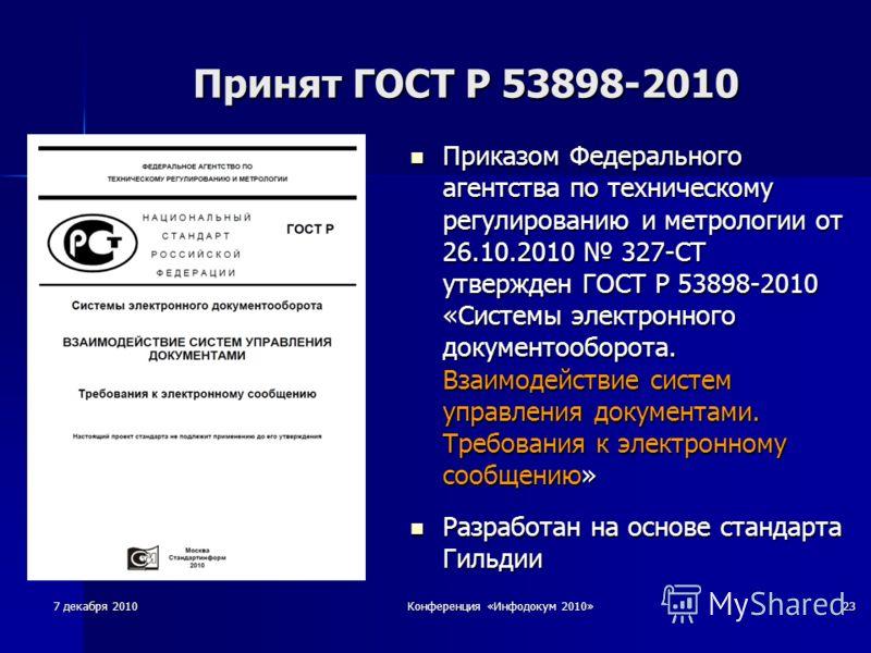 7 декабря 2010 Конференция «Инфодокум 2010» 23 Принят ГОСТ Р 53898-2010 Приказом Федерального агентства по техническому регулированию и метрологии от 26.10.2010 327-СТ утвержден ГОСТ Р 53898-2010 «Системы электронного документооборота. Взаимодействие