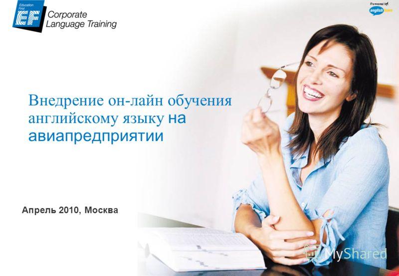 www.ef.com/corporate Powered by: Внедрение он-лайн обучения английскому языку на авиапредприятии Апрель 2010, Москва