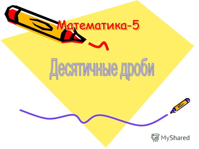 Математика-5Математика-5