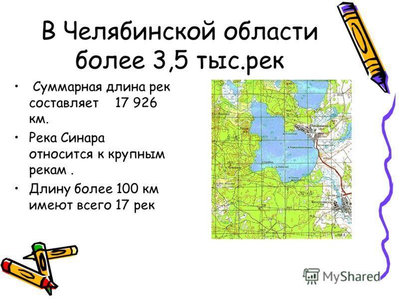 В Челябинской области более 3,5 тыс.рек Суммарная длина рек составляет 17 926 км. Река Синара относится к крупным рекам. Длину более 100 км имеют всего 17 рек