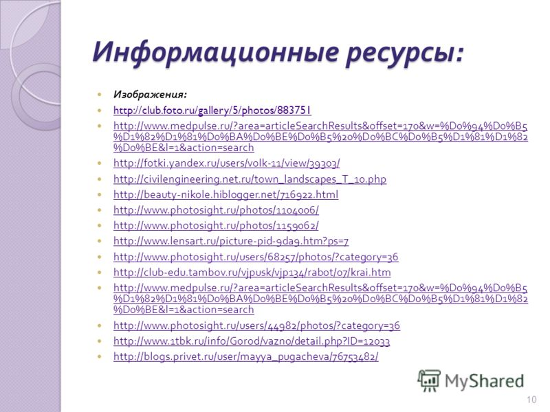 Информационные ресурсы : Изображения : http://club.foto.ru/gallery/5/photos/883751 http://www.medpulse.ru/?area=articleSearchResults&offset=170&w=%D0%94%D0%B5 %D1%82%D1%81%D0%BA%D0%BE%D0%B5%20%D0%BC%D0%B5%D1%81%D1%82 %D0%BE&l=1&action=search http://w