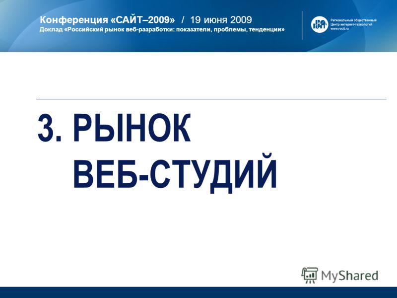 Конференция «САЙТ–2009» / 19 июня 2009 Доклад «Российский рынок веб-разработки: показатели, проблемы, тенденции» 3. РЫНОК ВЕБ-СТУДИЙ