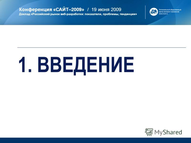 Конференция «САЙТ–2009» / 19 июня 2009 Доклад «Российский рынок веб-разработки: показатели, проблемы, тенденции» 1. ВВЕДЕНИЕ