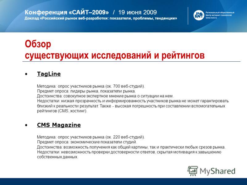 Конференция «САЙТ–2009» / 19 июня 2009 Доклад «Российский рынок веб-разработки: показатели, проблемы, тенденции» TagLine Методика: опрос участников рынка (ок. 700 веб-студий). Предмет опроса: лидеры рынка, показатели рынка. Достоинства: совокупное эк