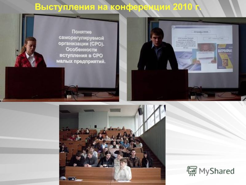 Выступления на конференции 2010 г.