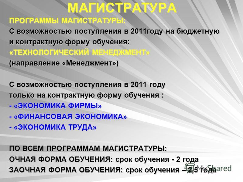 МАГИСТРАТУРА ПРОГРАММЫ МАГИСТРАТУРЫ: С возможностью поступления в 2011году на бюджетную и контрактную форму обучения: «ТЕХНОЛОГИЧЕСКИЙ МЕНЕДЖМЕНТ» (направление «Менеджмент») С возможностью поступления в 2011 году только на контрактную форму обучения