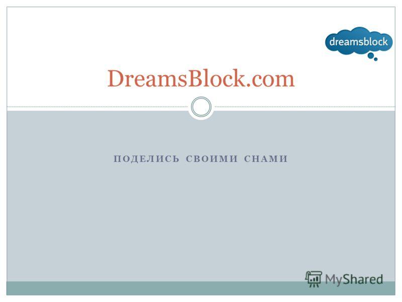 ПОДЕЛИСЬ СВОИМИ СНАМИ DreamsBlock.com