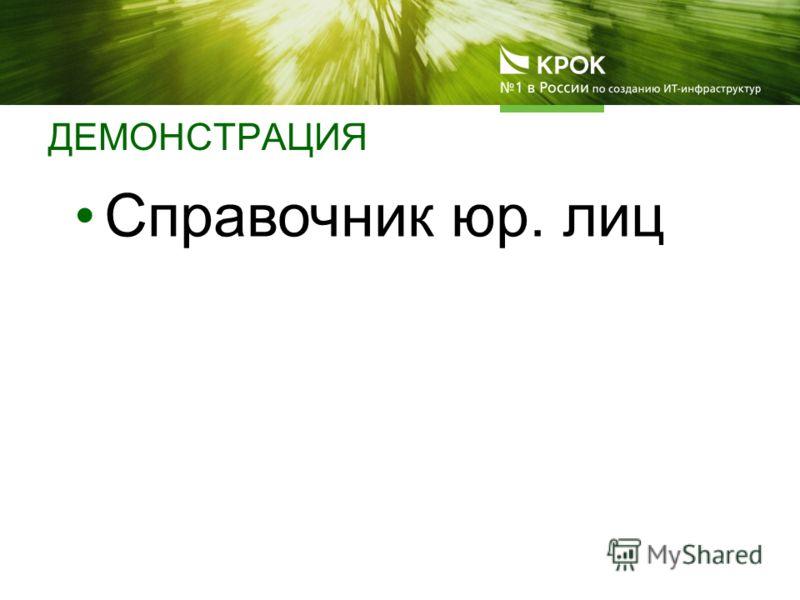 ДЕМОНСТРАЦИЯ Справочник юр. лиц