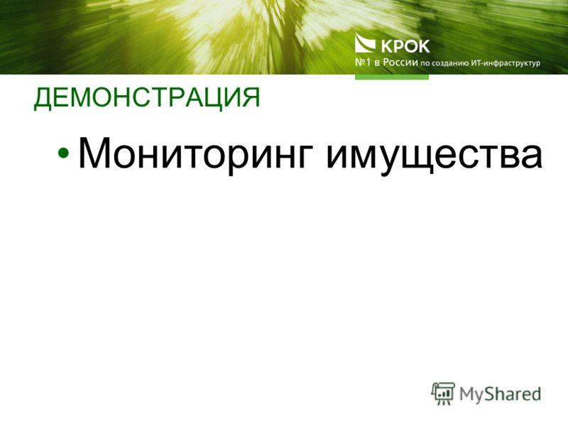 ДЕМОНСТРАЦИЯ Мониторинг имущества