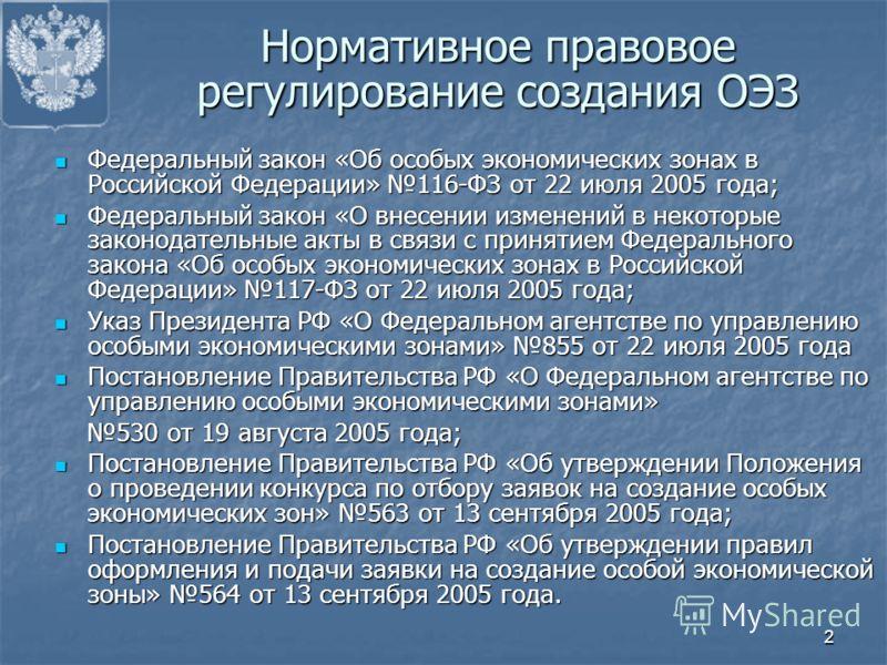 2 Нормативное правовое регулирование создания ОЭЗ Федеральный закон «Об особых экономических зонах в Российской Федерации» 116-ФЗ от 22 июля 2005 года; Федеральный закон «Об особых экономических зонах в Российской Федерации» 116-ФЗ от 22 июля 2005 го