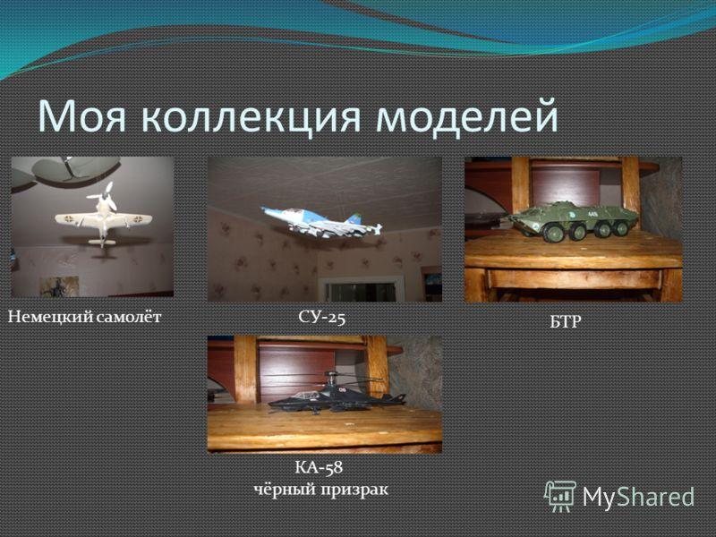 Моя коллекция моделей Немецкий самолётСУ-25 БТР КА-58 чёрный призрак