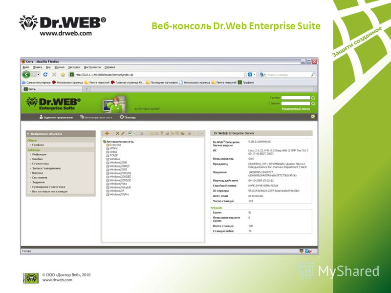 Веб-консоль Dr.Web Enterprise Suite