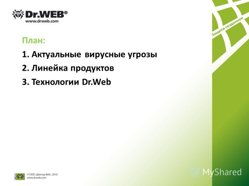План: 1. Актуальные вирусные угрозы 2. Линейка продуктов 3. Технологии Dr.Web