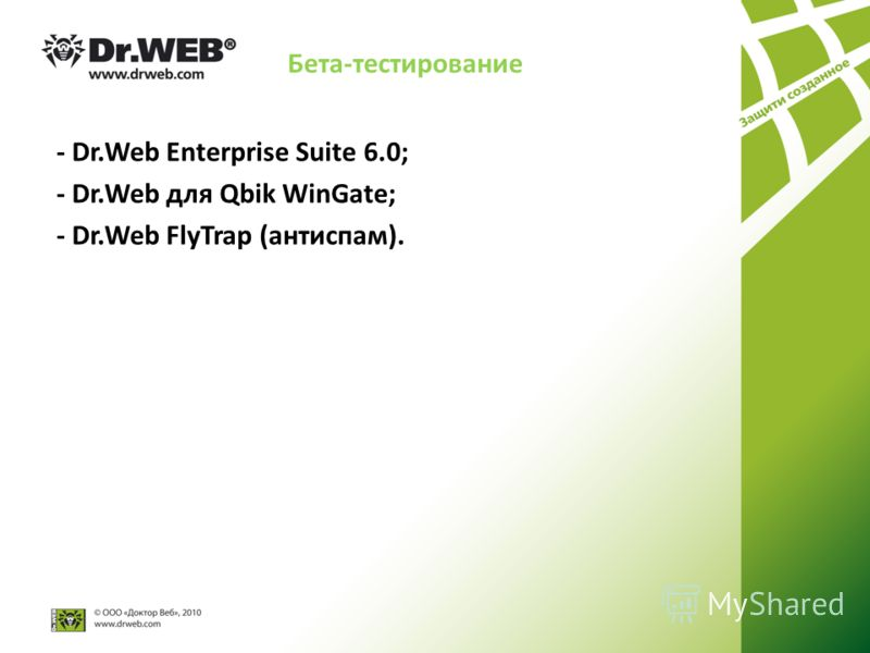 Бета-тестирование - Dr.Web Enterprise Suite 6.0; - Dr.Web для Qbik WinGate; - Dr.Web FlyTrap (антиспам).