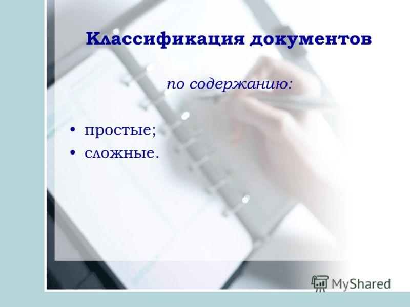 Классификация документов по содержанию: простые; сложные.