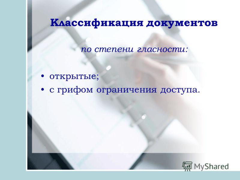 Классификация документов по степени гласности: открытые; с грифом ограничения доступа.