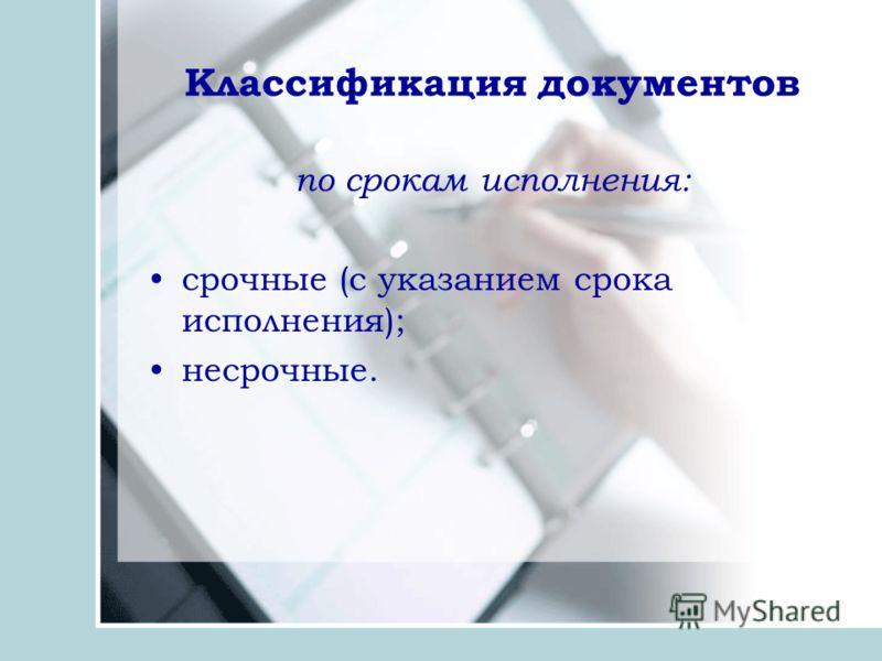 Классификация документов по срокам исполнения: срочные (с указанием срока исполнения); несрочные.