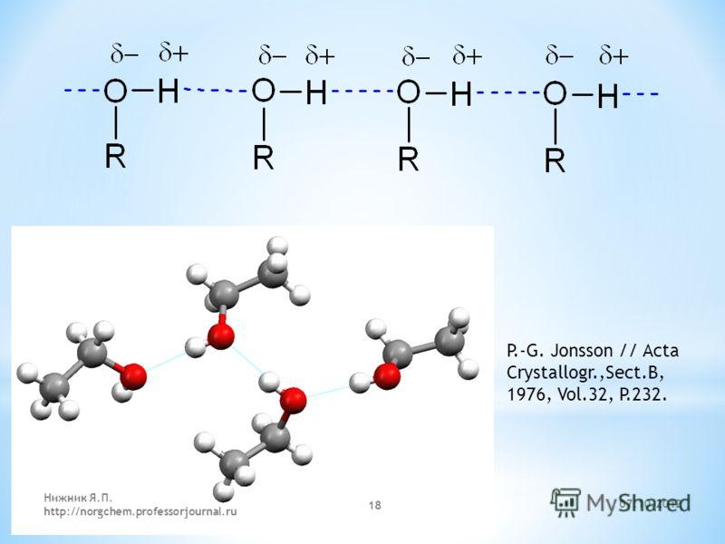 P.-G. Jonsson // Acta Crystallogr.,Sect.B, 1976, Vol.32, P.232. 25.08.2012 Нижник Я.П. http://norgchem.professorjournal.ru 18