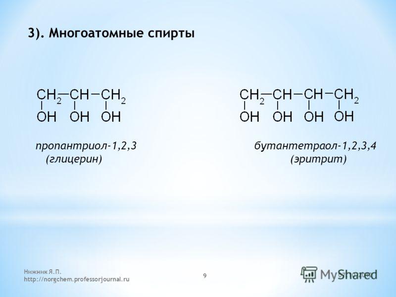 3). Многоатомные спирты пропантриол-1,2,3 бутантетраол-1,2,3,4 (глицерин) (эритрит) 25.08.2012 Нижник Я.П. http://norgchem.professorjournal.ru 9