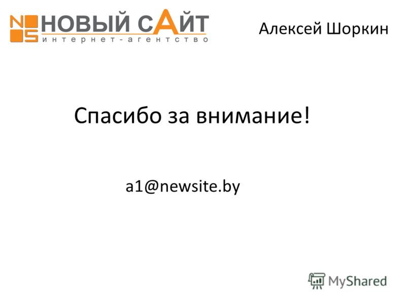 Спасибо за внимание! Алексей Шоркин a1@newsite.by