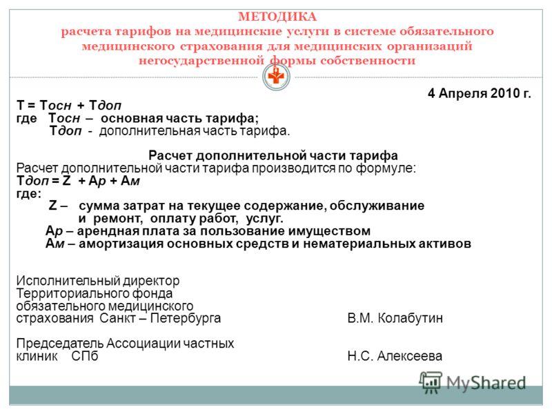 МЕТОДИКА расчета тарифов на медицинские услуги в системе обязательного медицинского страхования для медицинских организаций негосударственной формы собственности 4 Апреля 2010 г. T = Tосн + Tдоп где Тосн – основная часть тарифа; Тдоп - дополнительная
