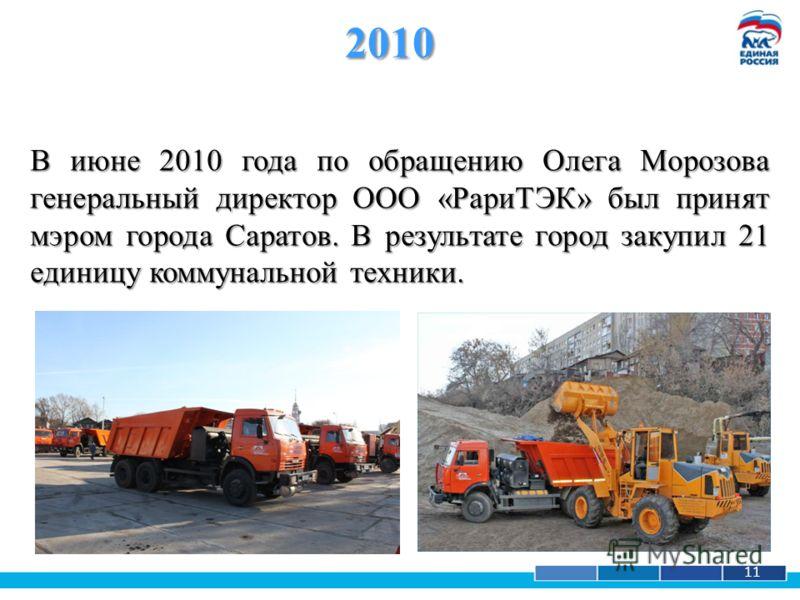 1 11 2010 В июне 2010 года по обращению Олега Морозова генеральный директор ООО «РариТЭК» был принят мэром города Саратов. В результате город закупил 21 единицу коммунальной техники.