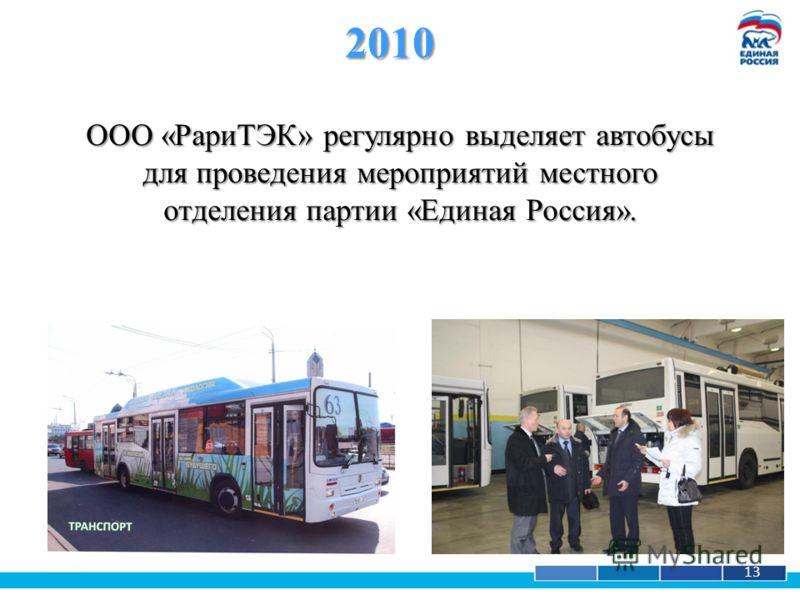 1 13 2010 ООО «РариТЭК» регулярно выделяет автобусы для проведения мероприятий местного отделения партии «Единая Россия».
