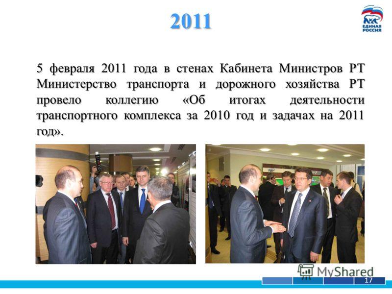1 17 2011 5 февраля 2011 года в стенах Кабинета Министров РТ Министерство транспорта и дорожного хозяйства РТ провело коллегию «Об итогах деятельности транспортного комплекса за 2010 год и задачах на 2011 год».