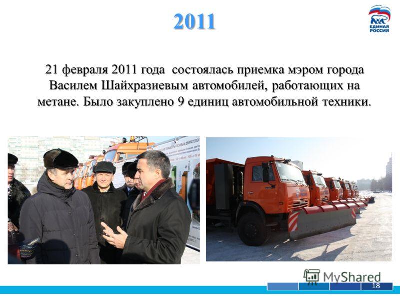1 18 2011 21 февраля 2011 года состоялась приемка мэром города Василем Шайхразиевым автомобилей, работающих на метане. Было закуплено 9 единиц автомобильной техники.